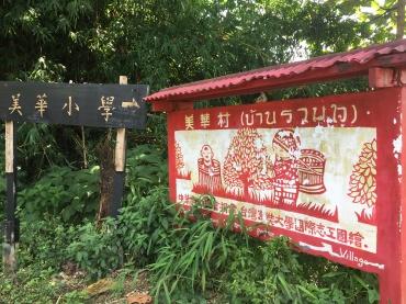 villages ethniques - alentours de mae salong (1)